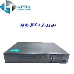 دستگاه دی وی آر 8 کانال AHD