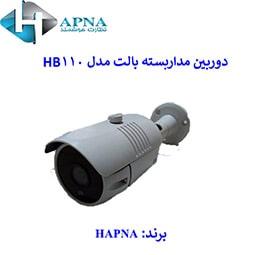 دوربین مدار بسته بالت مدل HB110