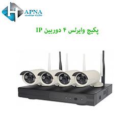 پکیج وایرلس 4 دوربین IP