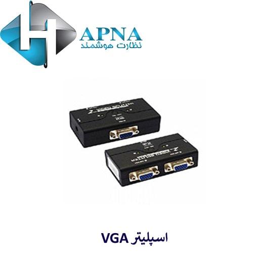 اسپلیتر-VGA.jpg