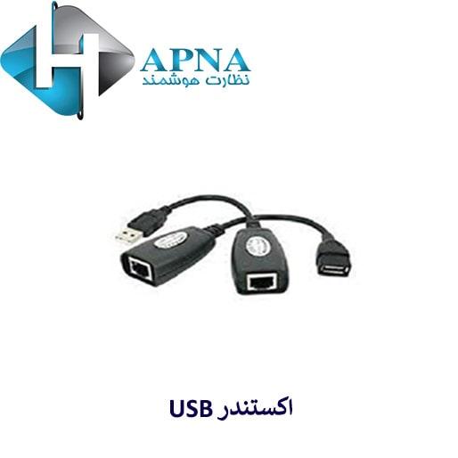 اکستندر-USB.jpg