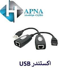 اکستندر USB