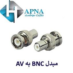 مبدل AV به BNC
