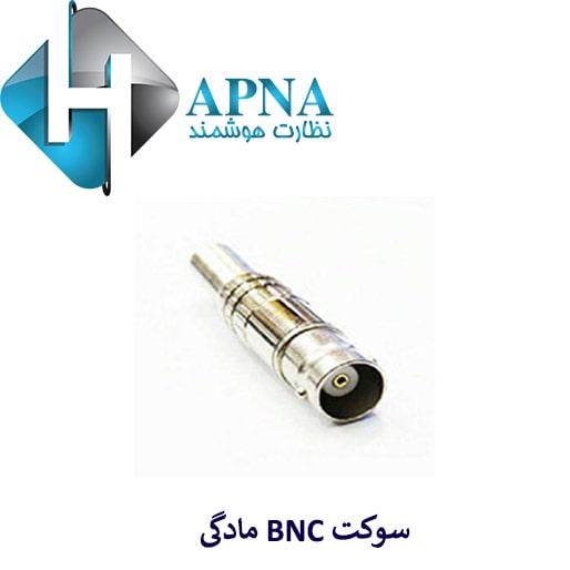 سوکت-BNC-مادگی.jpg