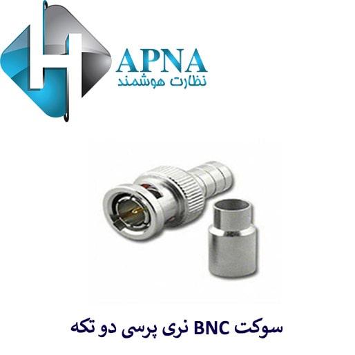 سوکت-BNC-نری-پرسی-دو-تکه.jpg