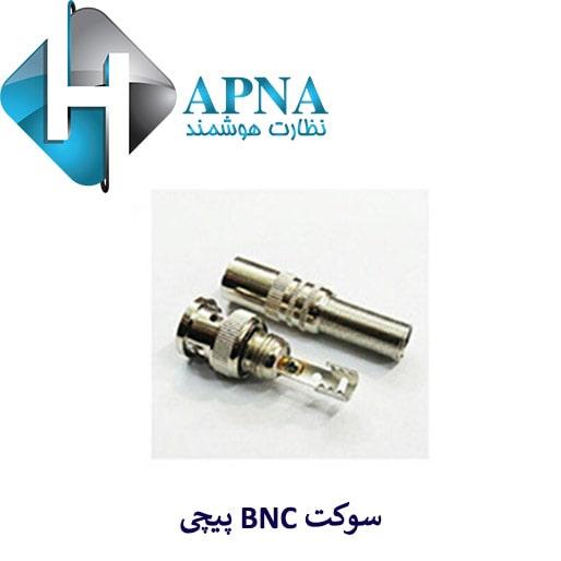 سوکت-BNC-پیچی.jpg