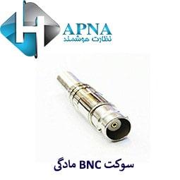 سوکت BNC مادگی