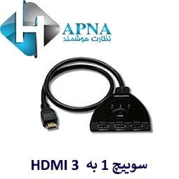 سوییچ 1 به 3 HDMI