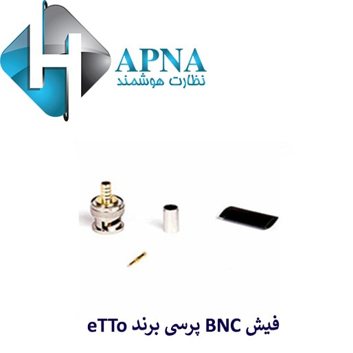 فیش-BNC-پرسی-برند-eTTo.jpg