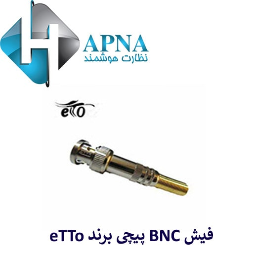 فیش-BNC-پیچی-برند-eTTo.jpg