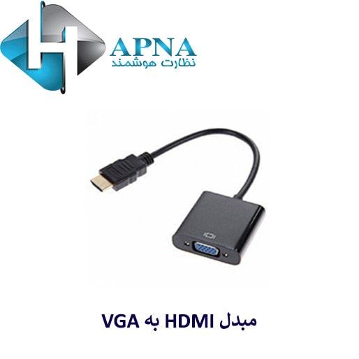 مبدل-HDMI-به-VGA.jpg