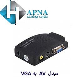 مبدل AV به VGA