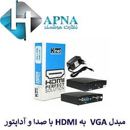 مبدل VGA به HDMI با صدا و آداپتور برند کی نت