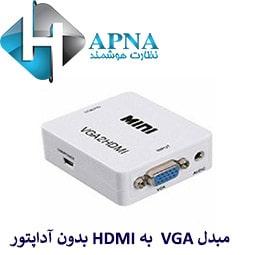 مبدل VGA به HDMI بدون آداپتور