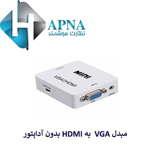 مبدلVGA--به-HDMI-بدون-آداپتور.jpg