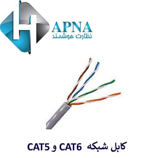 کابل-شبکه--CAT6-و-CAT5.jpg
