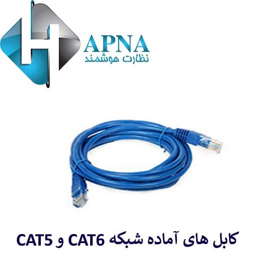 کابل-های-آماده-شبکه-CAT6-و-CAT5.jpg