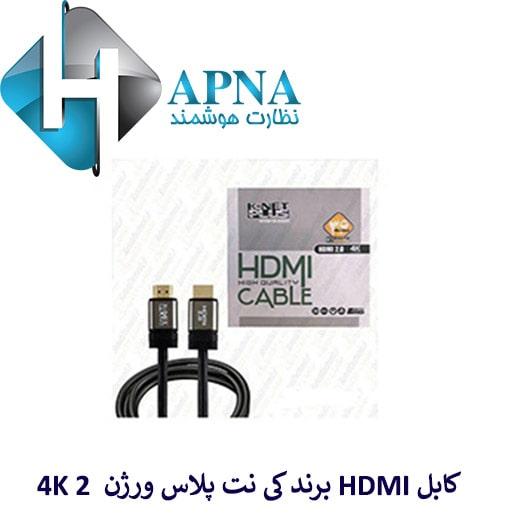 کابل-HDMI-برند-کی-نت-پلاس-ورژن--4K-2.jpg