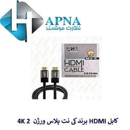کابل HDMI برند کی نت پلاس