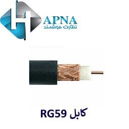 کابل RG59