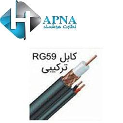 کابل RG59 ترکیبی