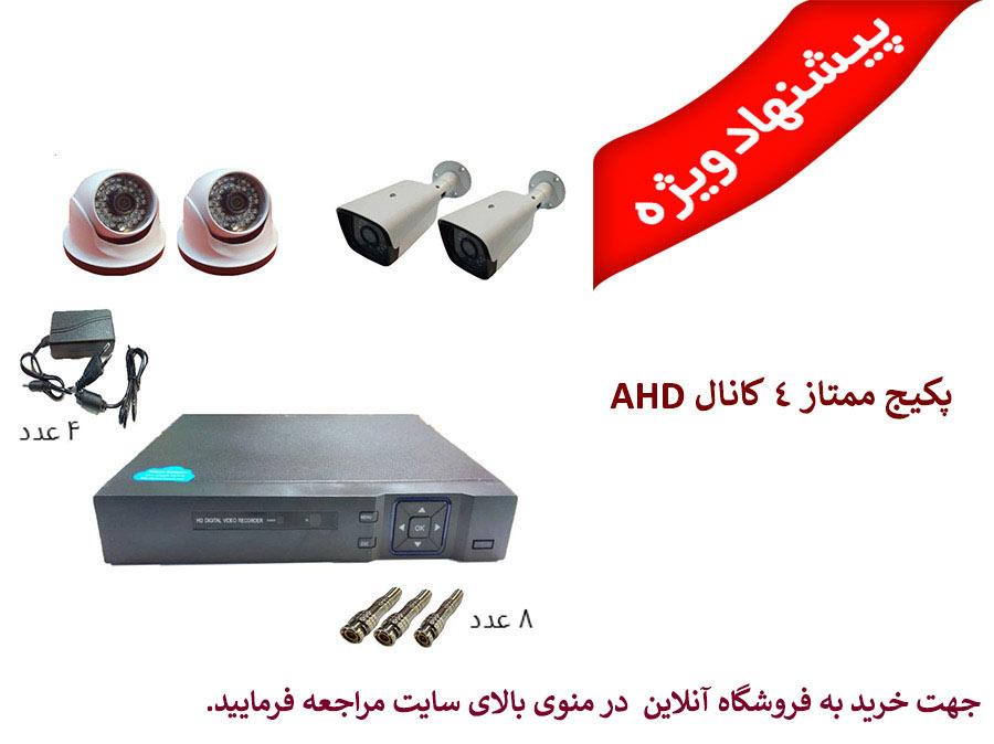 پکیج ممتاز دوربین مداربسته 4 کانال AHD