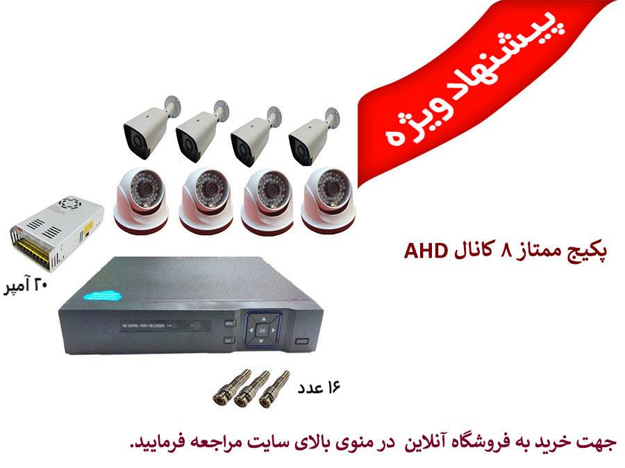 پکیج ممتاز دوربین مداربسته 8 کانال ahd