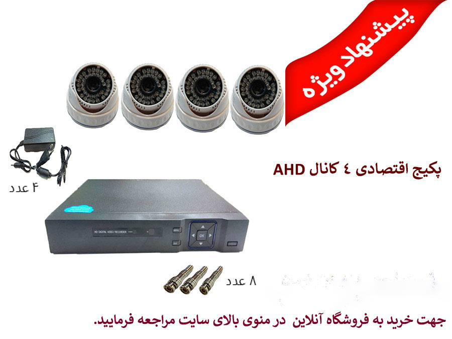 پکیج اقتصادی دوربین مداربسته 4 کانال AHD