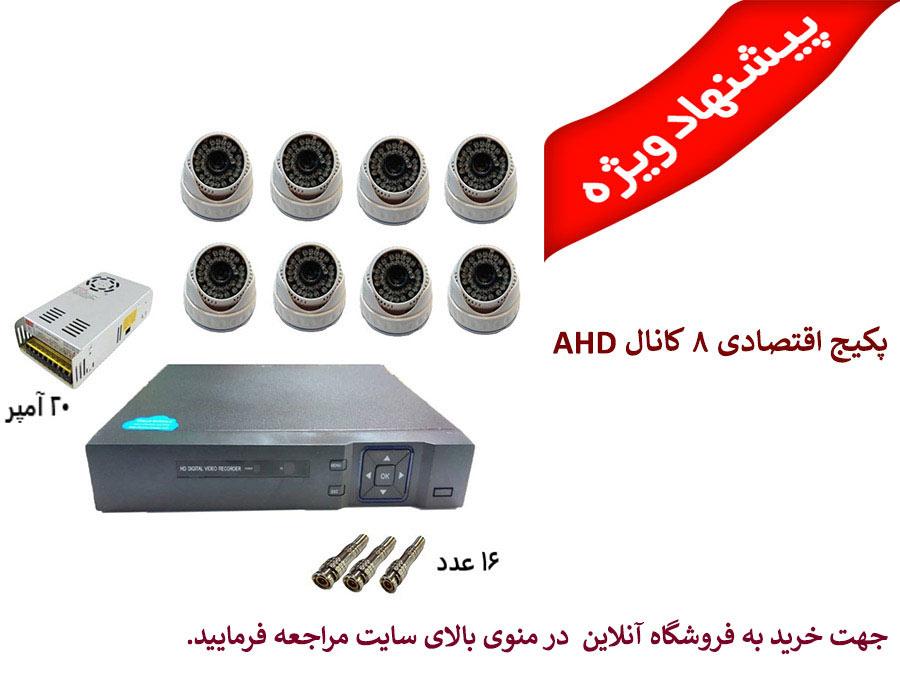 پکیج اقتصادی دوربین مداربسته 8 کانال AHD