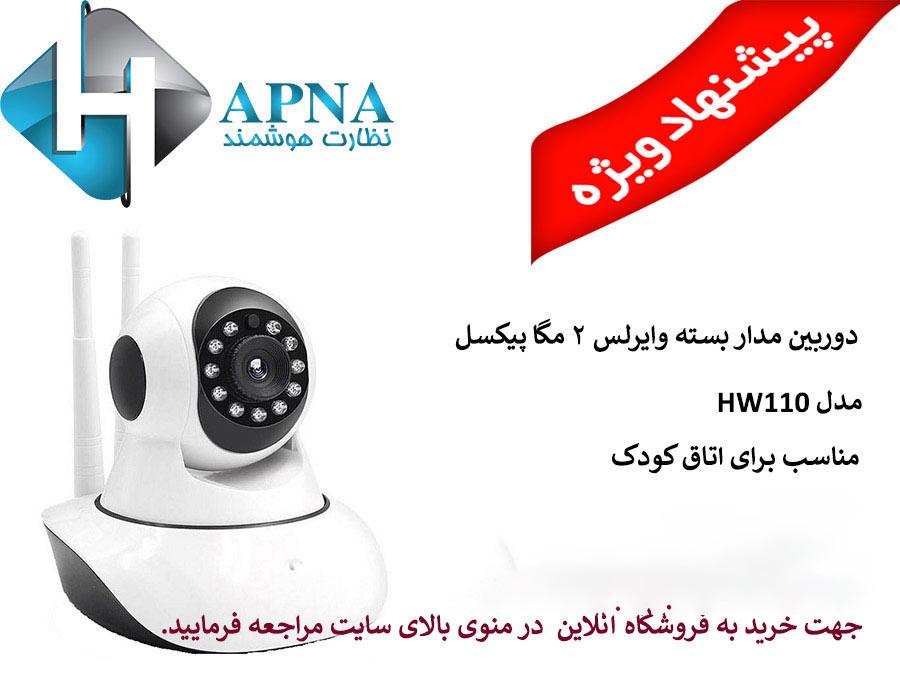 دوربین مداربسته وایرلس مدل HW110