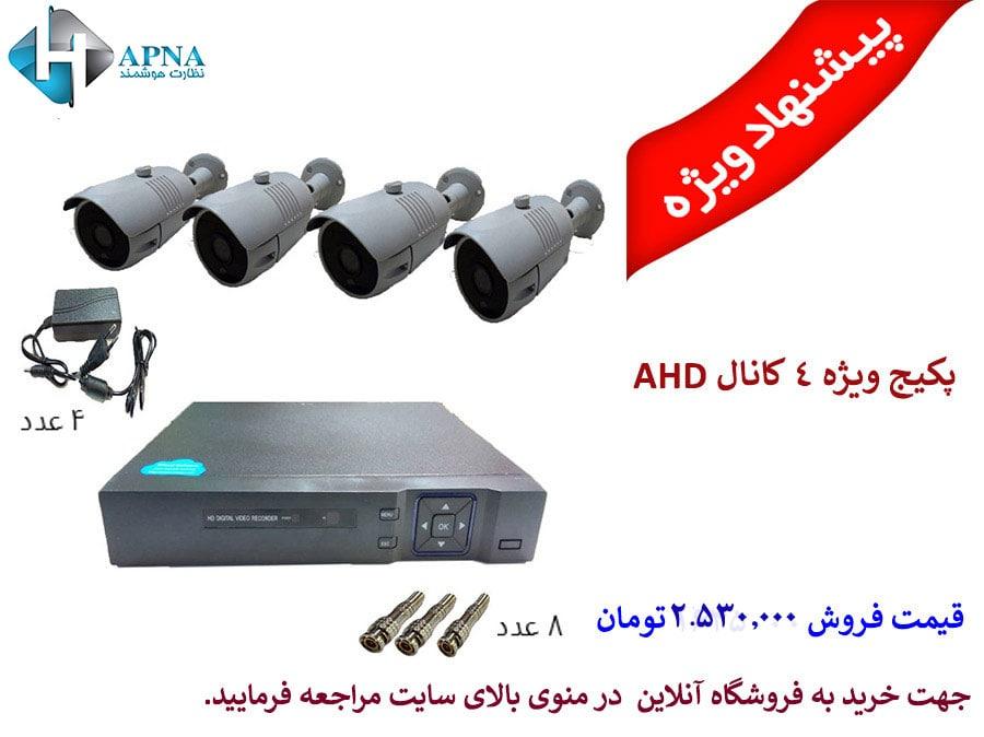 پکیج ویژه دوربین مداربسته 4 کانال AHD