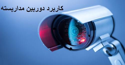 کاربرد و استفاده خلاقانه از دوربین های مداربسته