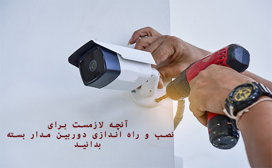 راهنمای نصب و راه اندازی دوربین مدار بسته