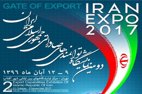 نمایشگاه ایران اکسپو2017