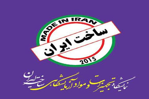 نمایشگاه ساخت ایران