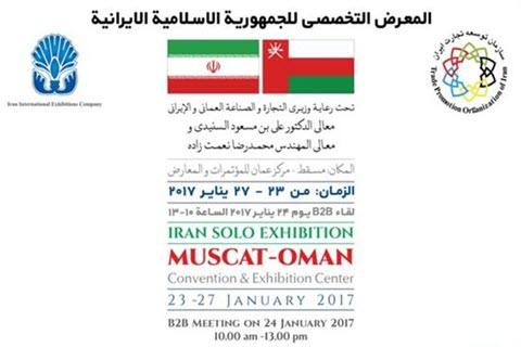 کنسرسیوم صنعت ساختمان و تجهیزات پزشکی درنمایشگاه – IRAN Solo 2017 عمان
