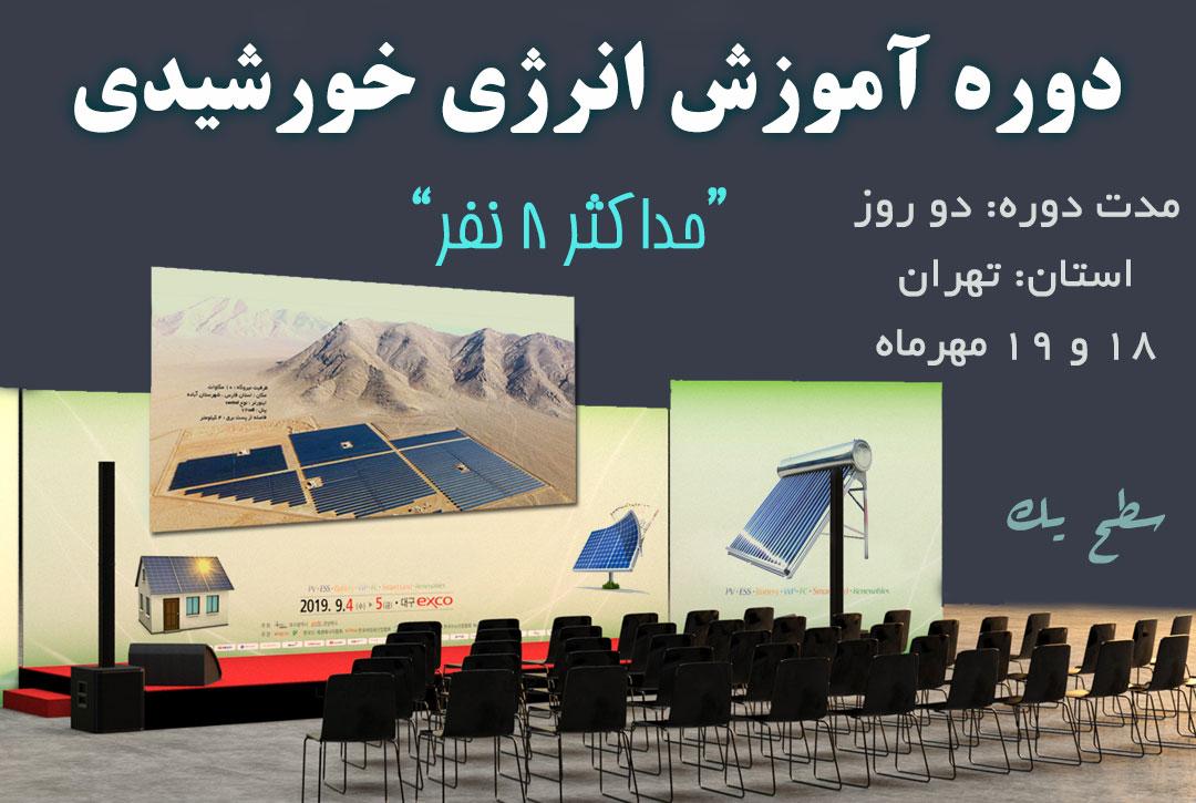 ثبت نام دوره آموزش انرژی خورشیدی، فتوولتائیک (نوبت مهرماه)