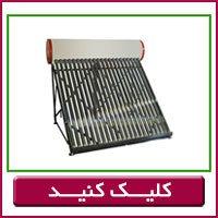 فروش انواع آبگرمکن خورشیدی در سایت هورایش