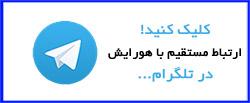 ارتباط با هورایش در تلگرام