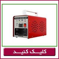 فروش انواع پکیج خورشیدی در سایت هورایش