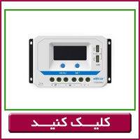 فروش انواع شارژ کنترلر خورشیدی در سایت هورایش