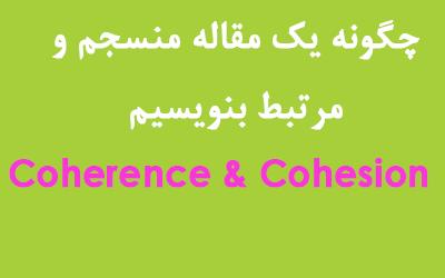 آیلتس جنرال و آکادمیک: معرفی Coherence و Cohesion در مهارت Writing آزمون آیلتس