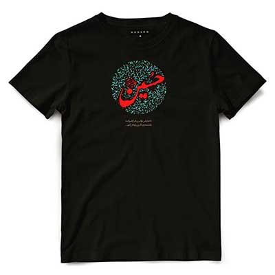 تیشرت محرم - طرح امام حسین علیهالسلام - اسمال
