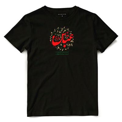 تیشرت محرم - طرح حضرت عباس علیهالسلام - اسمال