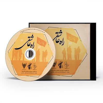 لوح فشرده مستند «راه عاشقی»