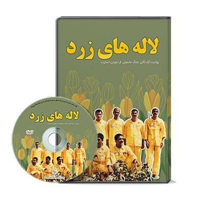 لوح فشرده مستند «لالههای زرد»