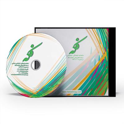 لوح فشرده نسخه الکترونیکی ماهنامه فکه - شماره های ۱۰۱ تا ۱۵۰