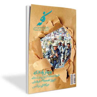 ماهنامه فکه - شماره ۱۰۰ و ۱۰۱ - شهریور و مهر ۹۰