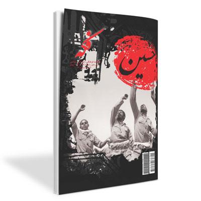 ماهنامه فکه - شماره ۱۰۳ - آذر ۹۰