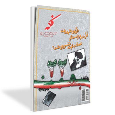 ماهنامه فکه - شماره ۱۰۵ - بهمن ۹۰